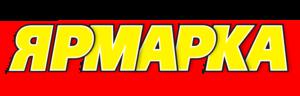 Логотип газеты объявлений «Ярмарка»